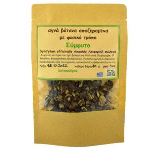 sumfuto-riza-symfytum-officinalis-kilkis-40gr