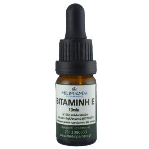 vitamini-e-tokoferoli-10ml-kallyntikis-chrisis