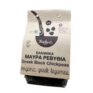 Μαυρα ρεβύθια σε διάφανη πλαστική συσκευασία με χάρτινο μεγάλο καρτελάκι ανοιχτού καφέ χρώματος