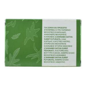 σαπούνι κάνναβης kannabio 105gr