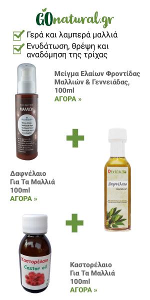 διαφήμιση προϊόντα για τα μαλλιά