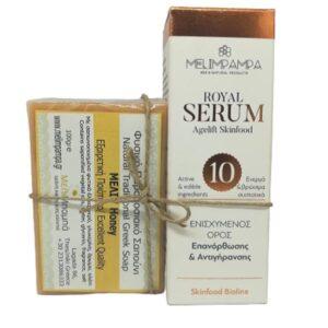 Royal serum ορός αντιγήρανσης για το πρόσωπο το μπουκαλάκι μαζί με το σαπούνι που δίνεται δώρο